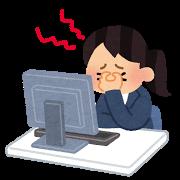 コンピューター疲れ