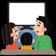 テレビ(家族団らん)