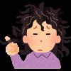 くせ毛を治す方法のご紹介!女性が自宅で簡単に♪