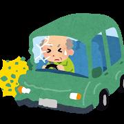 車の事故(お年寄り)