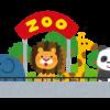 赤ちゃんを動物園に連れて行くと免疫力がアップする!これって本当?
