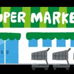 助かるスーパーの惣菜♪値引きのタイミング知っていますか?