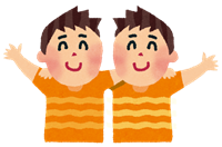 双子(男の子)