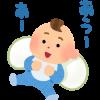 赤ちゃんが寝起きだけ二重なのはなぜ?一重から二重に変わる可能性は!?