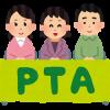 小学校のPTA役員の決め方のご紹介♪もし役員になったら!?