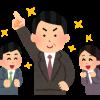 上司を褒めるとき、どんな敬語を使えば?マナーと例文のご紹介♪