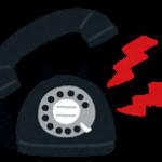 0667346478からの電話!その正体のご紹介♪